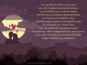 Poetic Girlfriend Birthday Quotes